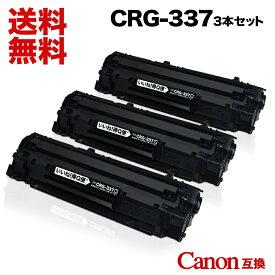 CRG-337 BLK 3本セット キヤノン(Canon) ブラックx3 CRG337 互換トナーカートリッジ 即納!製品永久保証! プリンター本体保証! いいね!得Q便