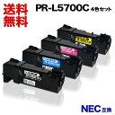 PR-L5700C NEC 4色セット 大容量 互換 トナーカートリッジ シアン マゼンタ イエロー ブラック MultiWriter 5700C 5750C 汎用トナー いいね!得Q便