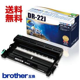 DR-22J ブラザー brother 互換 ドラムユニットカートリッジ 永久保証 プリンター本体保証付き! いいね!得Q便