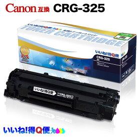 CRG-325 キヤノン Canon 互換 トナーカートリッジ レーザープリンター LBP6040 LPB6030 用 汎用トナー いいね!得Q便