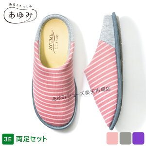 あゆみシューズ 公式 あゆみチャルパーII 3E 2236(室内用 ネーム刺繍可 ケアシューズ 歩きやすい 介護シューズ 手洗い可能)