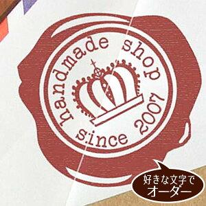 シーリングスタンプ型 ゴム印 ★ オーダー スタンプ お名前 はんこ ショップ ロゴ 【メール便OK】