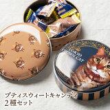 東京クラウンキャットプティスウィートキャンディ2種セット