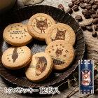 東京クラウンキャット トラズクッキー バレンタイン クッキー お菓子 手土産 東京 プチギフト プレゼント あす楽 猫 キャット 内祝い
