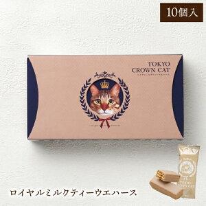 【11/25ポイント2倍】東京クラウンキャット ロイヤルミルクティーウエハース 10個 手土産 お菓子 プチギフト 東京 猫 キャット 小分け ミルクティー 紅茶 ティー 洋菓子 スイーツ 常温 あす楽