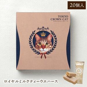 東京クラウンキャット ロイヤルミルクティーウエハース 20個 手土産 お菓子 プチギフト 東京 猫 キャット 小分け ミルクティー 紅茶 ティー 洋菓子 スイーツ 常温 あす楽 お祝い ノベルティ