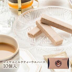 【7/10ポイント2倍】東京クラウンキャット ロイヤルミルクティーウエハース 10個 手土産 お菓子 プチギフト 東京 猫 キャット 小分け ミルクティー 紅茶 ティー 洋菓子 スイーツ 常温 あす楽 お祝い ノベルティ ノート