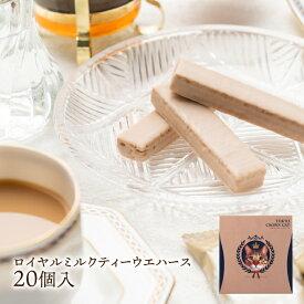 【7/10ポイント2倍】東京クラウンキャット ロイヤルミルクティーウエハース 20個 手土産 お菓子 プチギフト 東京 猫 キャット 小分け ミルクティー 紅茶 ティー 洋菓子 スイーツ 常温 あす楽 お祝い ノベルティ ノート