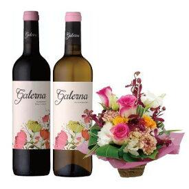 ガレルナ シャルドネ&カベルネ ソーヴィニヨン 白&赤ワイン&フラワーアレンジ オーガニックワイン ギフト 酒 贈答