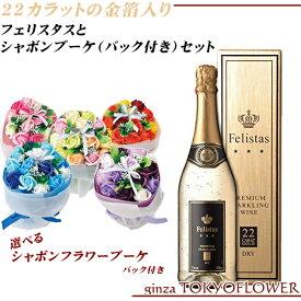 【花とワイン】 金箔スパークリングワイン 【フェリスタス&シャボンブーケ バック付き】ソープフラワー 送料込 プレゼント 贈答