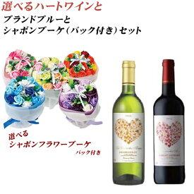 【 選べる ハートラベルワイン赤白&シャボンブーケ ソープフラワー バック付き】 送料込 お祝い 内祝 酒 贈答 プレゼント
