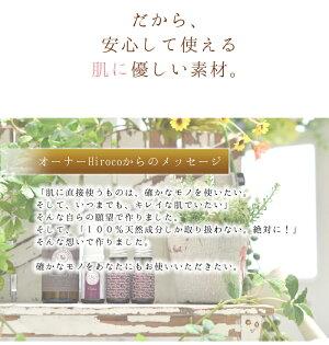 手作り美容化粧水キット(10回分用)