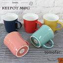 【波佐見焼】【二重構造】【KEEPOT】【マグカップ 】【ラッピング対応可能】tomofac オリジナル プレゼント ギフト 二…