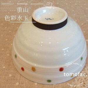 【波佐見焼】【色彩水玉】【茶碗】 【赤】色彩 水玉 茶碗 赤 お茶碗 お椀 ダイエット 減量