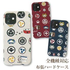 全機種対応 スマホケース カバー 布 全面 布張り 生地iPhone F-52A SH-41A SO-52A SCG08SHG02 SOG02 SCG07 androidoneS8ハードケース ネコ 猫/nu042