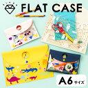 文具・旅行のパスポート・家計簿などの整理・母子手帳ケースにも☆フラットケース 小さめのA6サイズ byかわいい雑貨のAIUEO アイウエオ(FCA6)