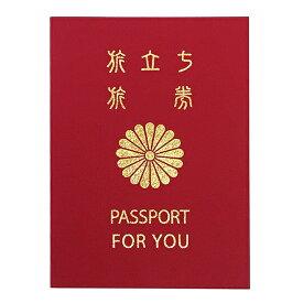 色紙 「メモリアルパスポート(10年版)」プレゼント 寄せ書き 記念品 色紙額 大人数 卒業 部活 先生