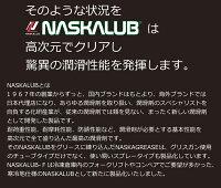超極圧潤滑剤NASKALUBナスカルブスプレー70mlナスカルブスプレータイプ107超高性能潤滑剤化研産業強力潤滑剤携帯用