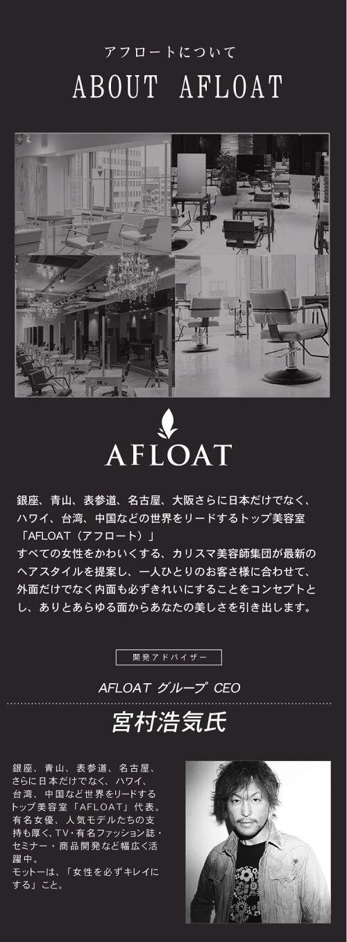 【ヘアオイル】アフロート・エクストラオイル100ml【アフロートデザイナーズトリートメントオイル】AFLOAT