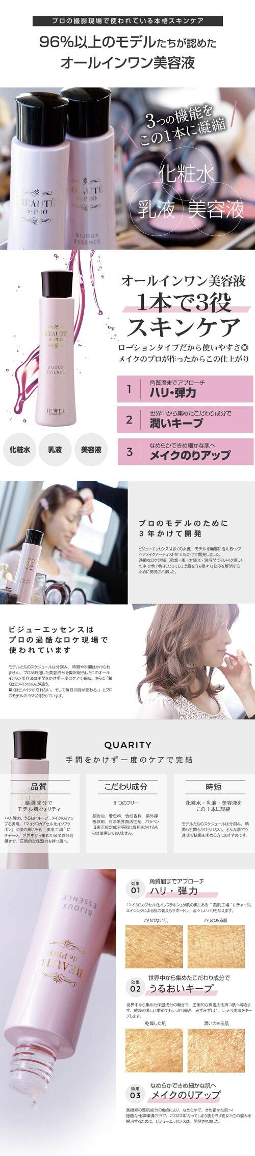 【送料無料】ボーテド・プロ・ビジューエッセンス80ml