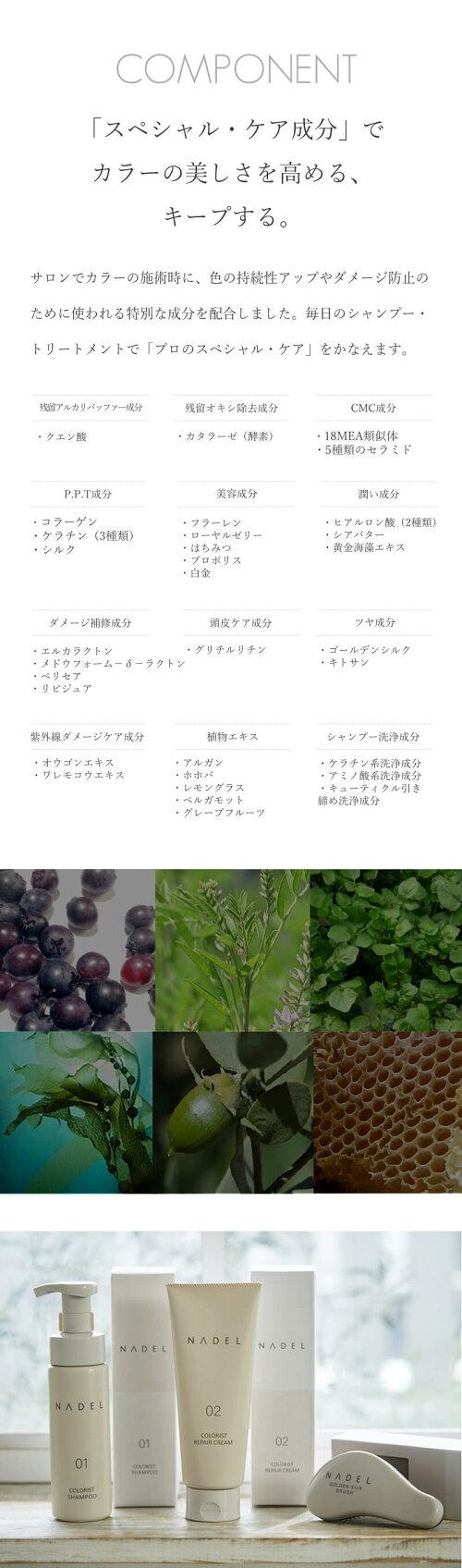 【送料無料】NADELナデルカラーリスト・シャンプー200ml&リペアクリーム(トリートメント)200g&ゴールデンシルク・ブラシセット
