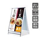 【送料無料】看板 店舗用 グリップA シルバー サイズ:A1 W640mmxH1020mm ロ-タイプ 両面 (立て看板 / スタンド看板 …