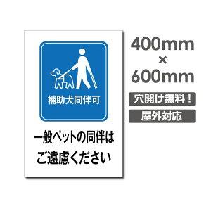 ■送料無料 「補助犬同伴可」W400mm×H600mm看板 ペットの散歩マナー フン禁止 散歩 犬の散歩禁止 フン尿禁止 ペット禁止 DOG-138
