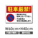 【送料無料】 激安看板 駐車厳禁 W600mm×H400mm 看板 駐車場看板 駐車禁止看板 パネル看板 プレート看板 car-304