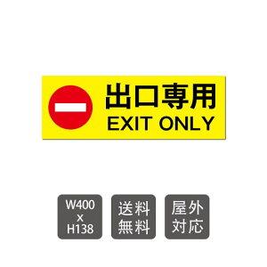 ■送料無料 当日発送可能 メール便対応 激安看板 「 出口専用 」 【プレート 看板】 W400×H138mm care101