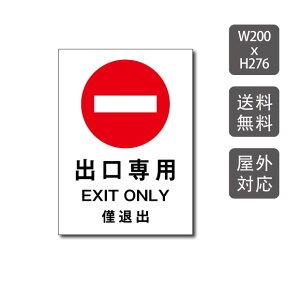 ■送料無料 メール便対応 激安看板 「 出口専用 」 【プレート 看板】 W200×H276mm care103