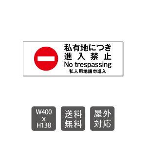 送料無料 激安看板 メール便対応 「 私有地につき進入禁止 」 【プレート 看板】 W400×H138mm care105