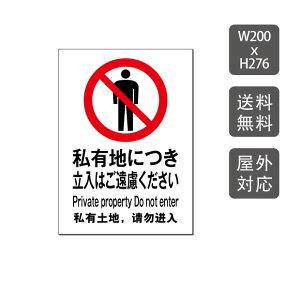 【送料無料】メール便対応 激安看板 「 私有地につき立入はご遠慮ください 」【プレート 看板】 W200×H276mm care109