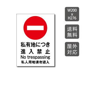 【送料無料】 激安看板 メール便対応 「 私有地につき進入禁止 」 【プレート 看板】 W200×H276mm care111