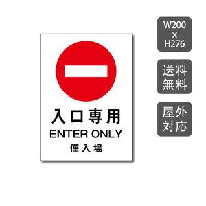 【送料無料】 メール便対応 激安看板 「 入口専用 」 【プレート 看板】 W200×H276mm care112