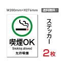 【送料無料】メール便対応 「 喫煙OK 」200×276mm 喫煙 可能 喫煙可能 喫煙可 喫煙OK タバコ可 煙草可 喫煙席 喫煙…