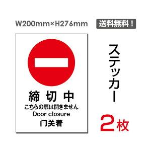 【送料無料】メール便対応「締切中」200×276mm 施錠中 進入禁止 看板 標識 標示 表示 サイン 警告 禁止 注意 防止 シール ラベル ステッカー タテ・大sticker-015(2枚組)