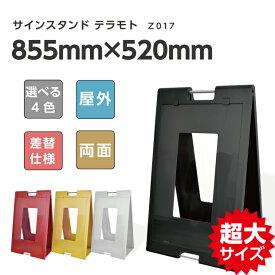 【送料無料】 スタンドプレート大 W520mm×H855mm 両面印刷込 サインスタンド 樹脂 屋外サイン A型サイン A型看板 屋外スタンド スタンドサイン 立て看板 標識 メニュー 折りたたみ式 屋外 屋内 z017