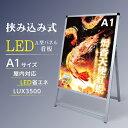 【緊急再入荷】看板 電飾看板 LEDパネル 挟み込み W632*H1100mm A看板 スタンド看板 LEDパネルポスたー挟み込み式A型…