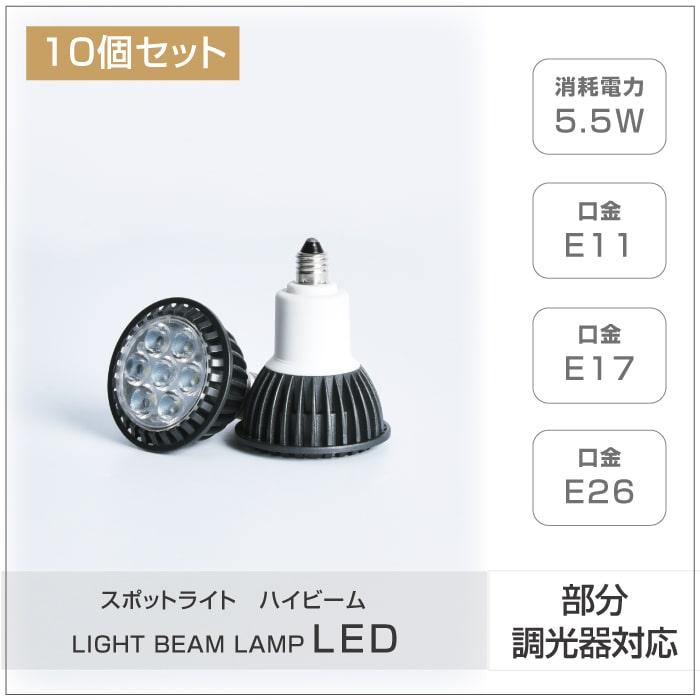 LEDハイビーム電球【部分調光器対応】【10個セット】E11 E17 E26 消耗電力5.5W スポットライト ビーム電球 看板用ライト ダウンライト スポット照明 SL7-10P