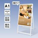 看板 店舗用 グリップA ホワイト サイズ A1 W640mm×H1225mm 片面 立て看板 スタンド看板 A看板 店舗用看板 屋外看板 …