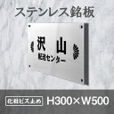 【新商品】【送料無料】ステンレス銘板 H300×W500×t1.5mm UV印刷 会社銘板 オフィス 病院 クリニック 歯科医院 医院…