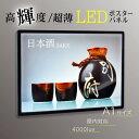 【新商品】 【送料無料】 LEDポスターパネル A1 薄型 ブラック 光るポスターフレーム 電飾看板 バックライト ライトパ…