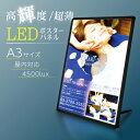 【新商品】 【送料無料】 LEDポスターパネル A3 薄型 ブラック 光るポスターフレーム 電飾看板 バックライト ライトパ…
