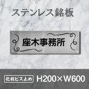 【新商品】【送料無料】ステンレス銘板 H200×W600×t1.5mm UV印刷 会社銘板 オフィス 病院 クリニック 歯科医院 医院…
