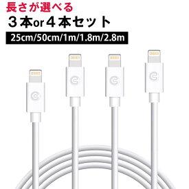 25cm 50cm 1m 1.8m 2.8m 選べるセット ライトニングケーブル iPhone アイフォン 充電 コード 充電ケーブル lightning iPad apple アップル USB 高耐久 充電 白 ホワイト 折れない スマホ タブレット ケーブル組み合わせ