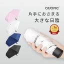 紫外線99%カット 裏地ブラック 超軽量 折りたたみ 晴雨兼用 傘 男性用日傘 折り畳み傘 遮光 メンズ レディース ケー…