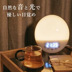 光で目覚める 目覚まし時計 子供 おしゃれ かわいい 女の子 デジタル アラーム 子供部屋 30段階調光 置き時計 目覚まし ラジオ スピーカー bluetooth 授乳ライト インテリアライト ナイトライト ベッドサイドランプ LED