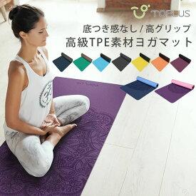 世界にユーザー66万人 高級TPE素材 ヨガマット tpe ロータス 柄 高級 TPE 送料無料 おすすめ 厚手 大判 ストラップ トレーニングマット エクササイズマット ヨガ ピラティス ゴムバンド 高密度 耐久 丈夫 軽量 滑り止め 6mm TOPLUS