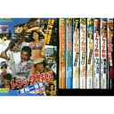 DVD トラック野郎 全巻(10本) セット