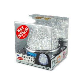 JB LEDマーカーランプ 激光 ●12/24V共用 [完全防水]
